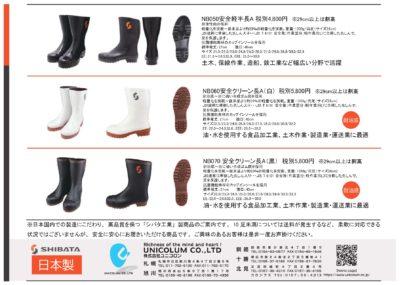 安全に安心してお履きいただける長靴です