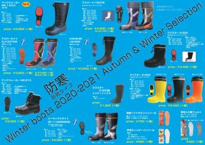 今年の防寒はこれだ!~防寒長靴・防寒安全長靴~