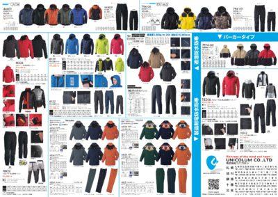 今年の防寒はこれだ!~防寒ブルゾン・コート・パンツ~