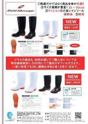 抗菌!衛生長靴・安全長靴