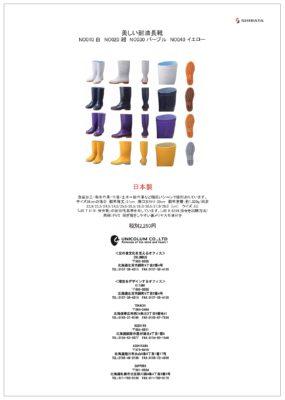 美しい耐油長靴